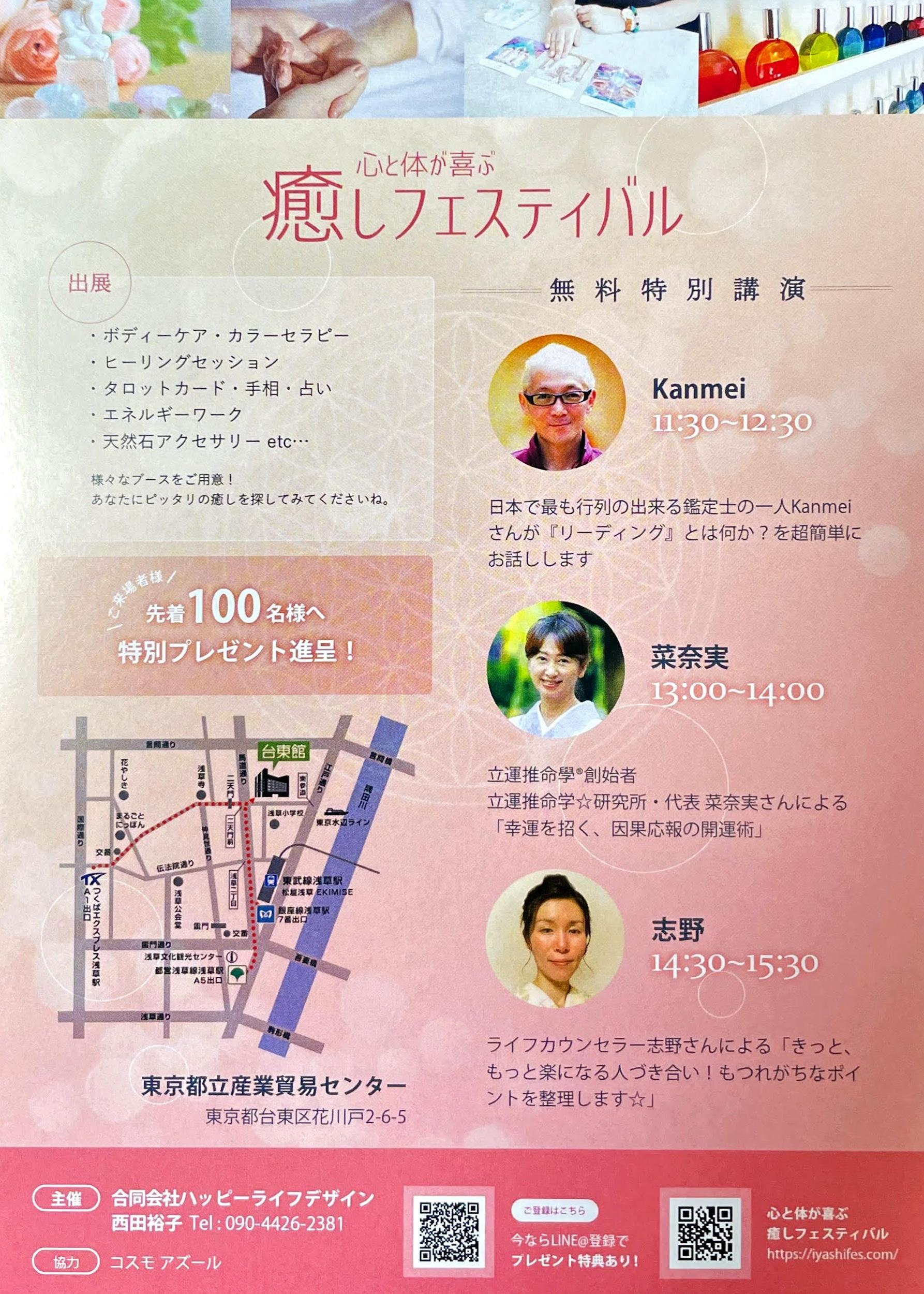 東京50回心と体が喜ぶ癒しフェスティバル