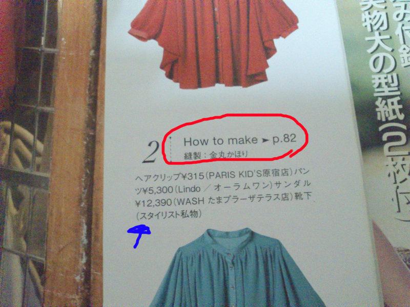 雜誌介紹 - 製衣教學