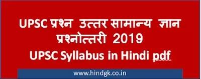 सामान्य ज्ञान के प्रश्न 2019 l UPSC Syllabus in Hindi pdf l UPSC Question paper