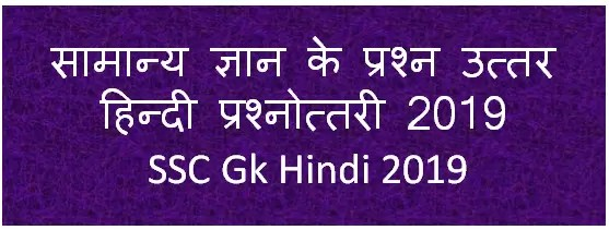 SSC Gk Questions in Hindi ll Gk Questions in Hindi For SSC Exam