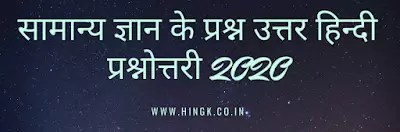 GK In Hindi 2020 | Gk Ke Question 2020 - Gktoday In Hindi 2020