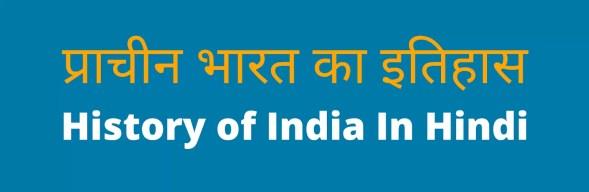 History of India In Hindi (भारत का इतिहास - Indian History Gk)
