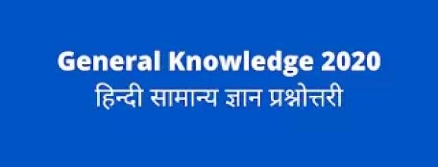 General Knowledge 2020 (Samanya Gyan 2020 - सामान्य ज्ञान)