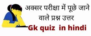 अक्सर परीक्षा में पूछे जाने वाले प्रश्न उत्तर - Gk questions in hindi with answers