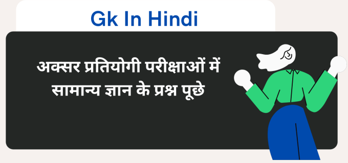 Gk In Hindi, सामान्य ज्ञान, General Knowledge Questions