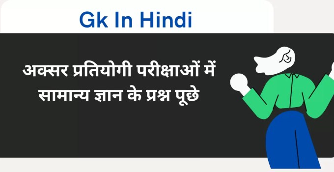 Gk In Hindi, सामान्य ज्ञान, General Knowledge Questions