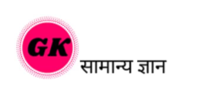 Gk Objective Question in Hindi सामान्य ज्ञान प्रश्न उत्तर सहित