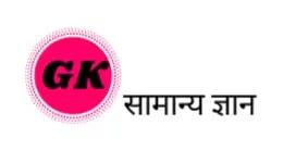 Gk in Hindi - हिन्दी सामान्य ज्ञान, Gk Questions in Hindi