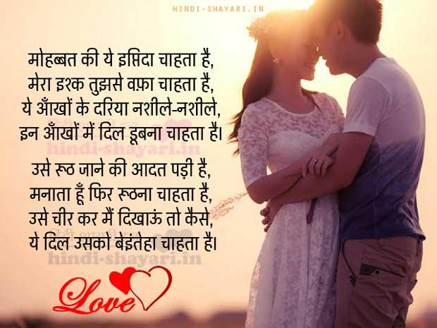 hindi love shayari true