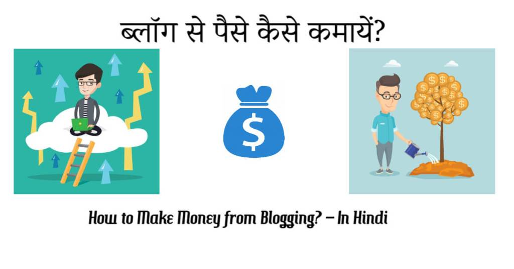 How to Make Money from Blogging – In Hindi