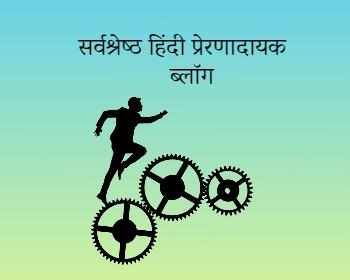 best-hindi-motivational-blogs