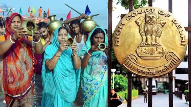 छठ पूजा पर प्रतिबंध के खिलाफ दायर याचिका दिल्ली HC ने की खारिज, कही ये बात