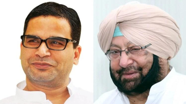 Prashant Kishor appointed Principal Advisor to Chief Minister of Punjab Amarinder  Singh   Prashant Kishor बने CM Amarinder Singh के प्रिंसिपल एडवाइजर, बंगाल  चुनाव से पहले पकड़ी पंजाब की राह । Hindi
