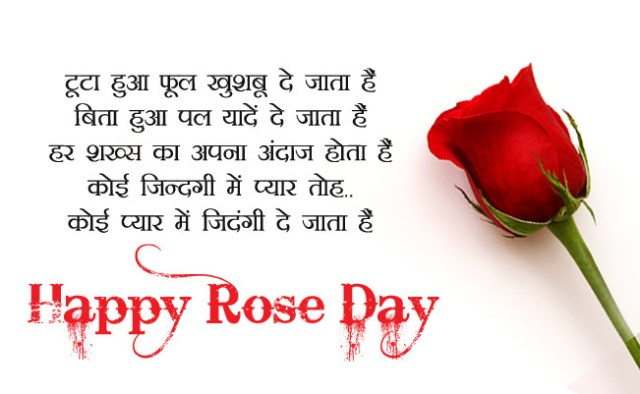 Rose Day Messages, Quotes, Wishes, Status & hd images अपने दोस्तों के साथ करे शेयर|