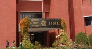 IIMC Entrance Result 2018: आईआईएमसी एंट्रेंस एग्जाम के नतीजे जारी, ऐसे करें चेक