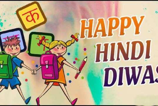 हिंदी दिवस मैसेज, कोट्स, SMS, शायरी, इमेज
