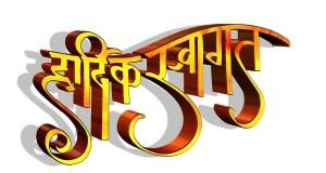 स्वागत शायरी | Best Swagat Shayari in Hindi