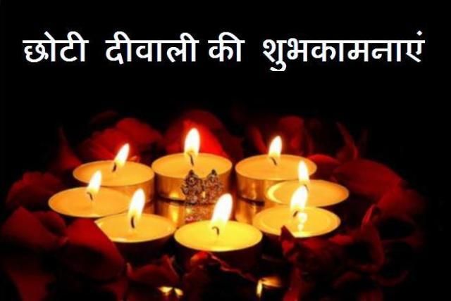 छोटी दिवाली की शुभकामनाएं संदेश   Choti Diwali Ki Shubhkamnaye