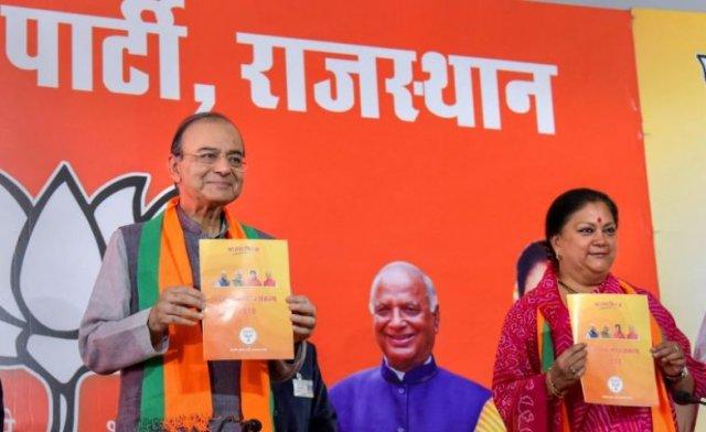 राजस्थान विधानसभा चुनाव के लिए बीजेपी पार्टी ने जारी किया घोषणा पत्र