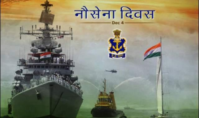 भारतीय नौसेना दिवस मैसेज, SMS, कोट्स, शायरी, स्टेटस, इमेज