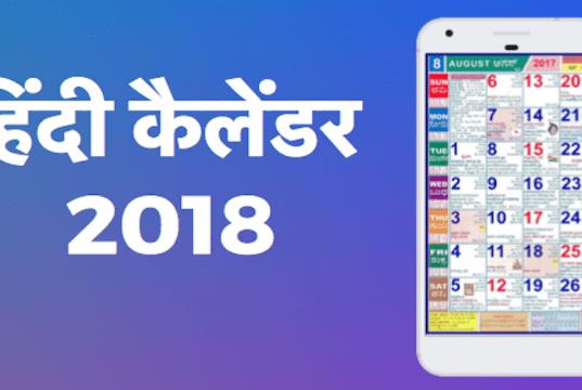 बाबूलाल चतुर्वेदी कैलेंडर | Babulal Chaturvedi Calendar 2018, Panchang Hindi Pdf Download