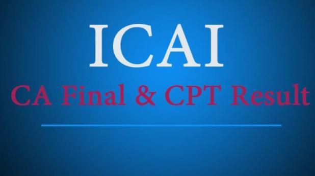 ICAI आज जारी करेगा CA फाइनल, फाउंडेशन और CPT परीक्षा 2018 के नतीजे