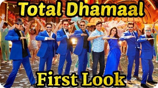 Total Dhamaal First Look: रिलीज़ हुआ 'टोटल धमाल' मूवी का फर्स्ट लुक