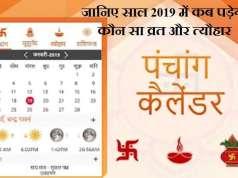हिंदी पंचांग कैलेंडर 2019 ऐसे करें डाउनलोड | Hindi Panchang Calendar Pdf Download
