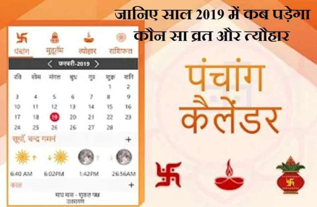 panchang 2019 in hindi