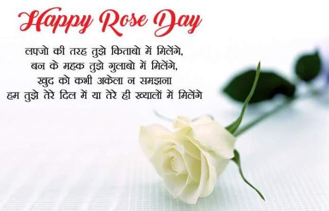 हैप्पी रोज डे शायरी | Rose Day Shayari in Hindi