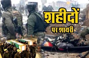 Pulwama Attack Shayari: पुलवामा आतंकी हमले में शहीद हुए जवानों को इन शायरी से दें श्रद्धांजलि