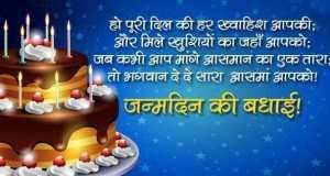 जन्मदिन की शुभकामनाएं | Happy Birthday Wishes in Hindi