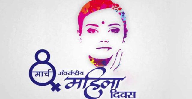 महिला दिवस पर कविता |  Women's Day Poem in Hindi
