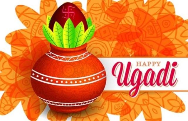 उगादी 2019: जाने कब मनाया जाएगा 'उगादी' का त्यौहार