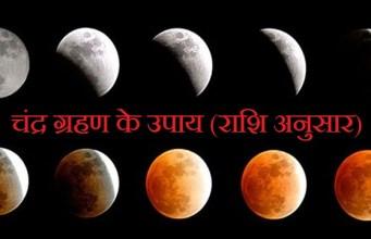 Chandra Grahan 2019: इन राशियों पर पड़ेगा चंद्र ग्रहण का असर, बरतें ये सावधानी