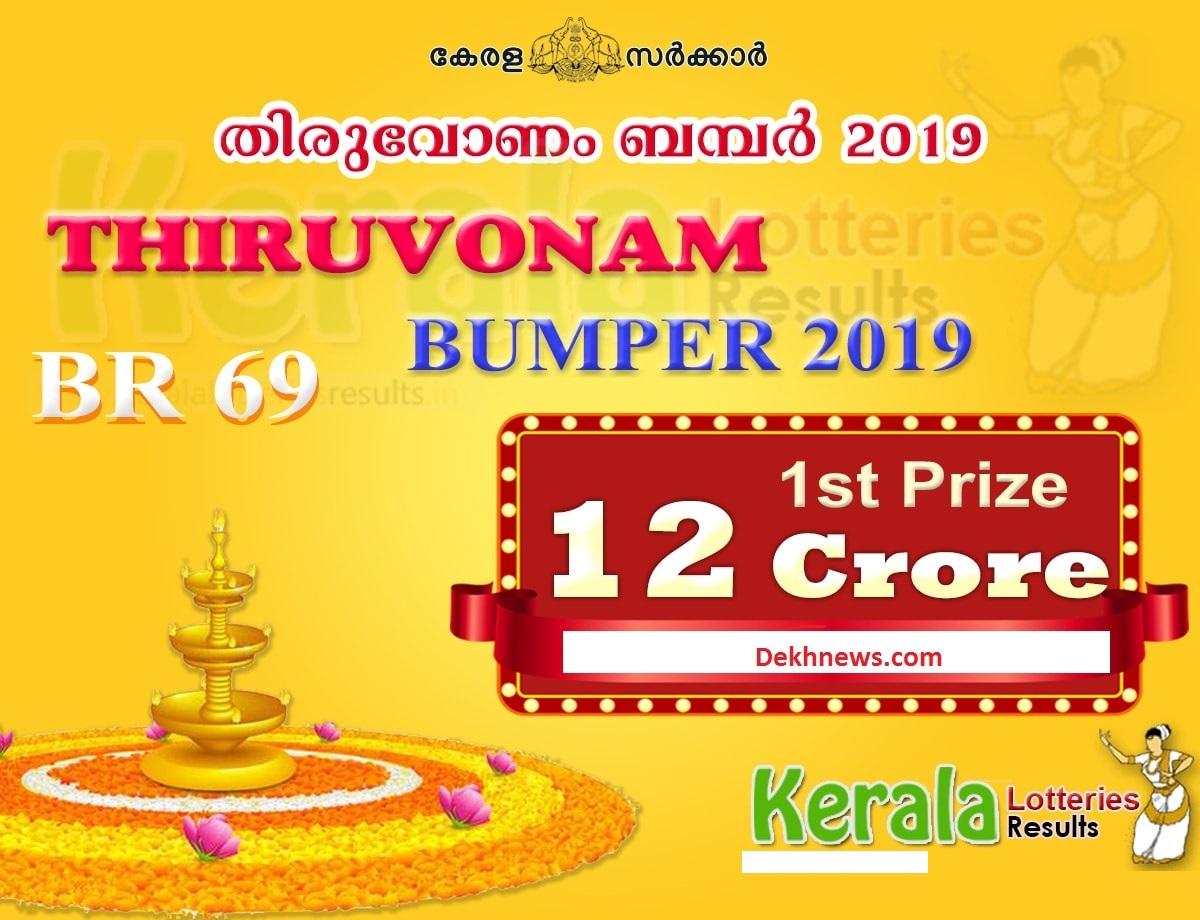 (Onam) Thiruvonam Bumper Lottery Result BR-69 19-09-2019