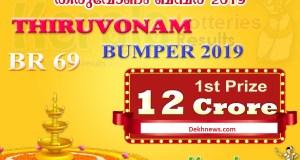 Thiruvonam Bumper 2019 BR-69 Results ओणम बंपर लाटरी Result 19-09-2019
