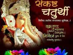 Sankashti Chaturthi Wishes, Messages, SMS, Status, Shayari, Quotes, Images   संकष्टी चतुर्थी की हार्दिक शुभकामनाएं 2019