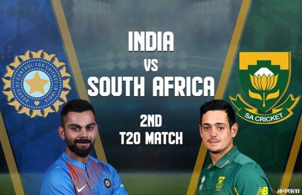 IND vs RSA 2nd T20 Match Live Score Update: जानिए! भारत बनाम साउथ अफ्रीका दूसरा टी20 मैच कब, कहां और कैसे देखें लाइव