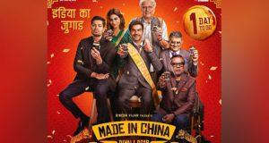 Made In China Movie Poster: फिल्म मेड इन चाइना का ट्रेलर कल होगा रिलीज