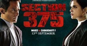 Section 375 Box Office Collection: फिल्म सेक्शन 375 1st Day Kamai, Worldwide Earning