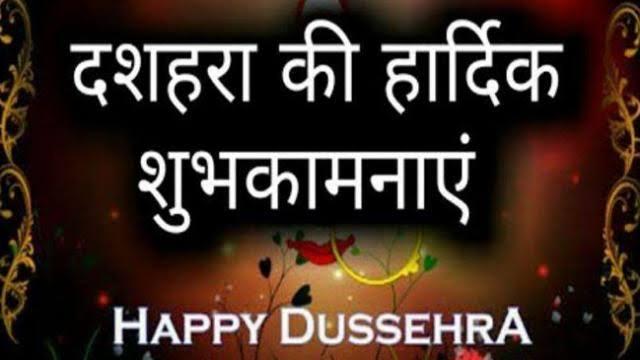दशहरा की हार्दिक शुभकामनाएं 2019 | Dussehra Wishes in Hindi | Dasara Wishes in Marathi