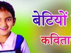 अंतरराष्ट्रीय बालिका दिवस पर कविता 2019 | Poem on International Day of the Girl Child in Hindi