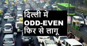 दिल्ली में कब से लागू हो रही हैऑड-ईवन योजना? | क्या है नियम | जुर्माना राशि | किसे मिलेगी छूट