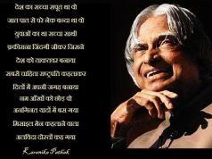 अब्दुल कलाम की कविता 2019 | APJ Abdul Kalam Poem in Hindi