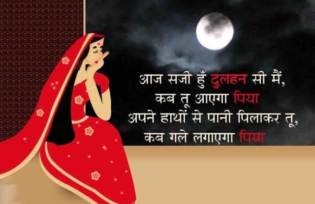 करवा चौथ पर कविता 2019 | Karwa Chauth Poem in Hindi