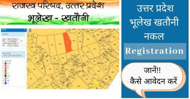 UP Bhulekh 2019 | उत्तर प्रदेश भूलेख ऑनलाइन खसरा खतौनी नकल जमाबंदी, भू-नक्शा