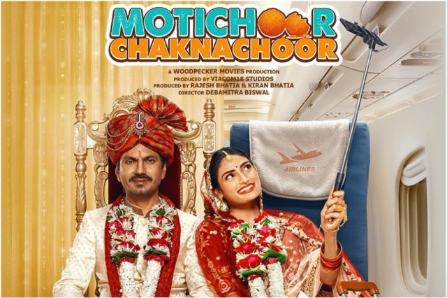 Motichoor Chaknachoor Movie Box Office Collection Prediction: फिल्म मोतीचूर चकनाचूर 1st Day Kamai