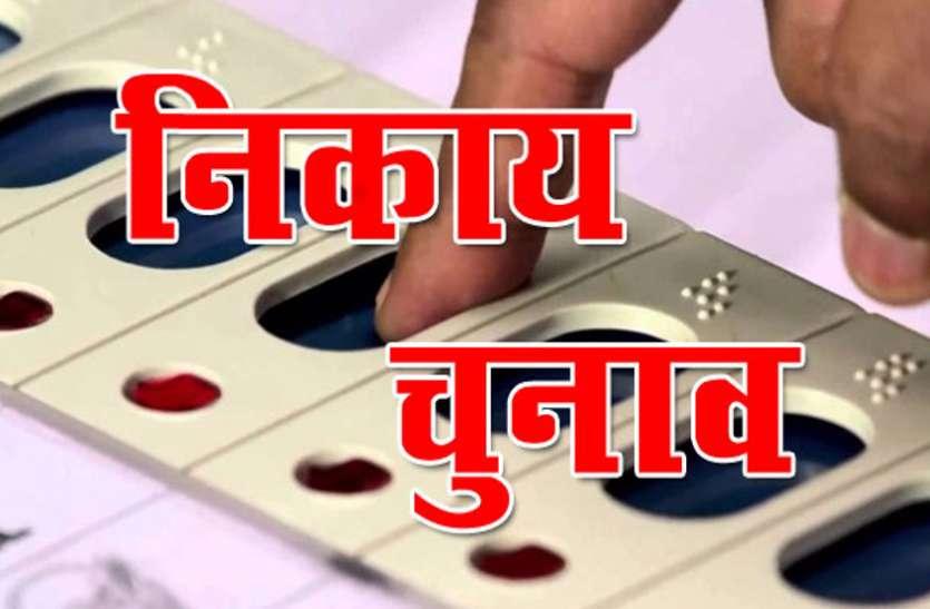 Rajasthan Nagar Nikay Election Result | राजस्थान नगर निकाय चुनाव परिणाम Live Updates
