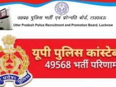 UP Police Constable Exam Result 2019: UPPRPB ने जारी किया यूपी पुलिस सिपाही भर्ती परीक्षा का परिणाम